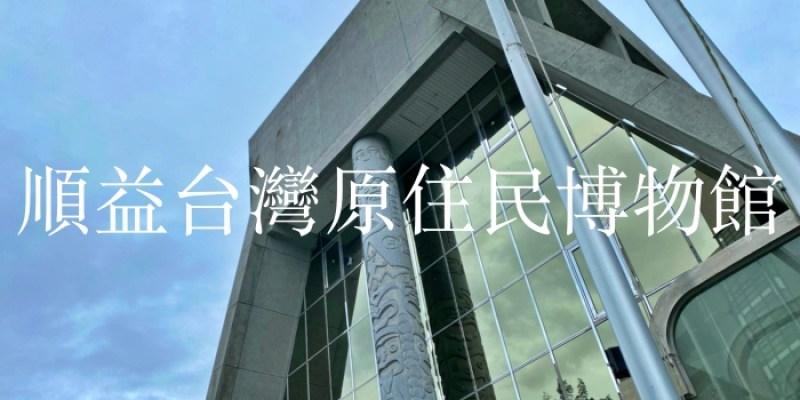台北博物館|順益台灣原住民博物館門票、交通方式、參觀心得整理