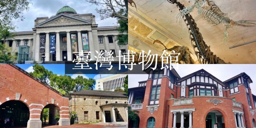 台灣博物館懶人包|本館、古生物館、南門、鐵道園區四館套票交通總整理
