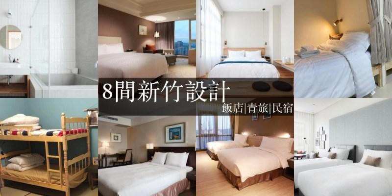 2021新竹住宿便宜推薦 8間新竹高鐵市區飯店青旅精選,親子友善設施多!
