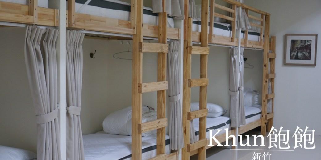 新竹青旅推薦|Khun ba ba女生限定背包客棧,近高鐵、床大又乾淨