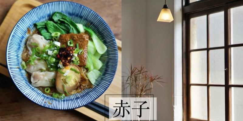 新竹老屋咖啡廳 赤子justkids,下午茶就來件古著配上一碗辣冬粉