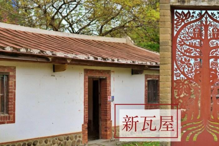 新竹特色景點|200年古蹟新瓦屋客家文化保存區,餐廳/停車/導覽時間