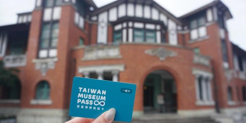 愛台灣博物館卡懶人包|哪裡買、開卡教學、優惠,博物館控必看