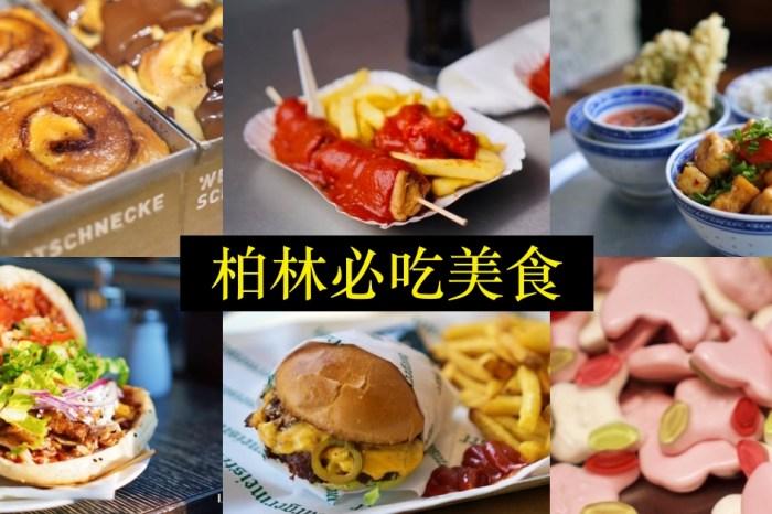【德國柏林必吃美食】6間當地人推薦餐廳品牌,這樣吃才像個柏林人!