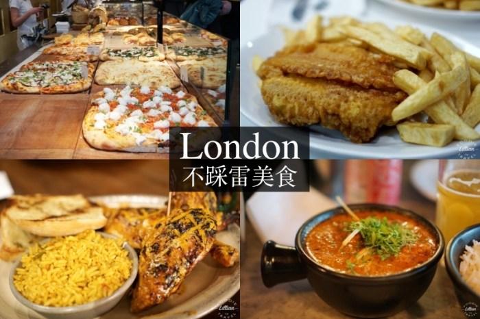 【倫敦美食推薦】5家不是必吃但不踩雷平價餐廳懶人包,去倫敦必看!