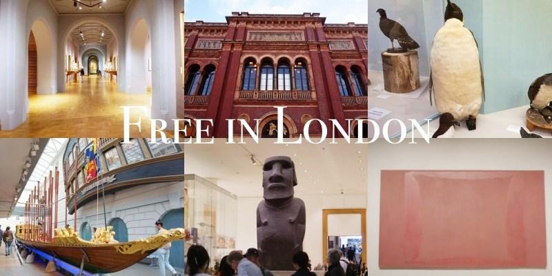 倫敦免費景點攻略 6間倫敦博物館、美術館推薦,小資旅行也充滿學識!