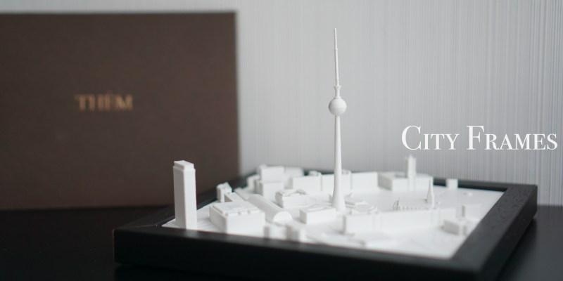 德國品牌|THÉM CITY FRAMES世界城市模型,重溫旅行中的美好回憶。