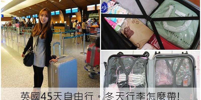 英國自由行 冬天去歐洲行李怎麼帶 28吋行李箱 在限重內收納打包!
