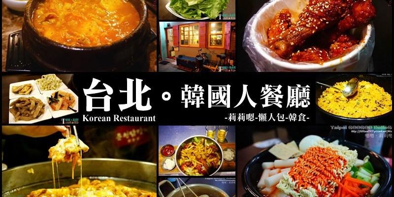 台北韓國人餐廳|韓國人開的韓式料理 美食餐廳總整理懶人包! (2016/10更新)