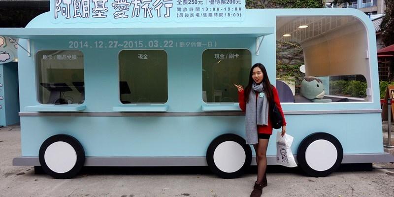 華山展覽 來自日本大阪的療癒之神 阿朗基愛旅行原創品牌特展 過年帶小孩來就對了!