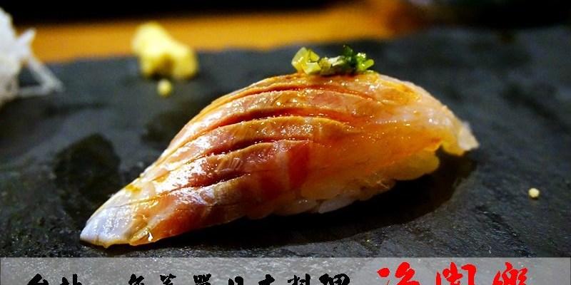 台北松山美食 漁聞樂 頂級日式無菜單料理餐廳 新鮮生魚片壽司!!