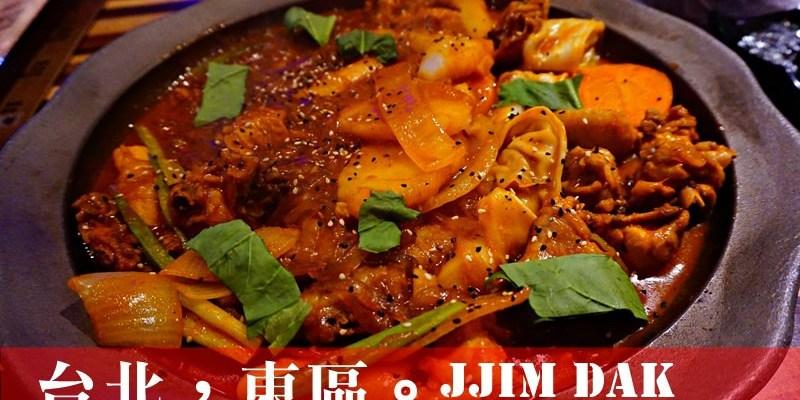 台北東區美食 JJIM DAK台灣 韓國練習生WTOHoney開餐廳(搬到台中)