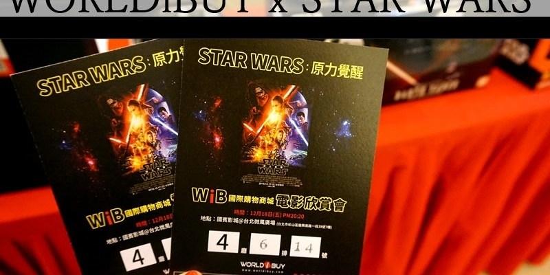 電影周邊|星際大戰首周放映會  WORLDiBUY國際購物商城 要買周邊商品就看這!