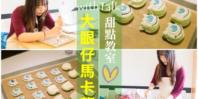 Niceday馬卡龍DIY|台北中和甜點教室 自己做怪獸電力公司大眼仔 創意造型馬卡龍