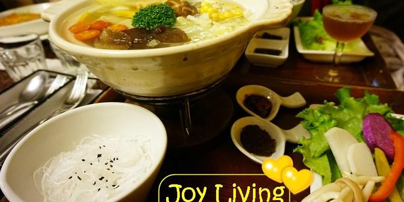 台北素食過年吃不胖|行天宮特色餐廳 JoyLiving喜悅庭 無味精存手工美食