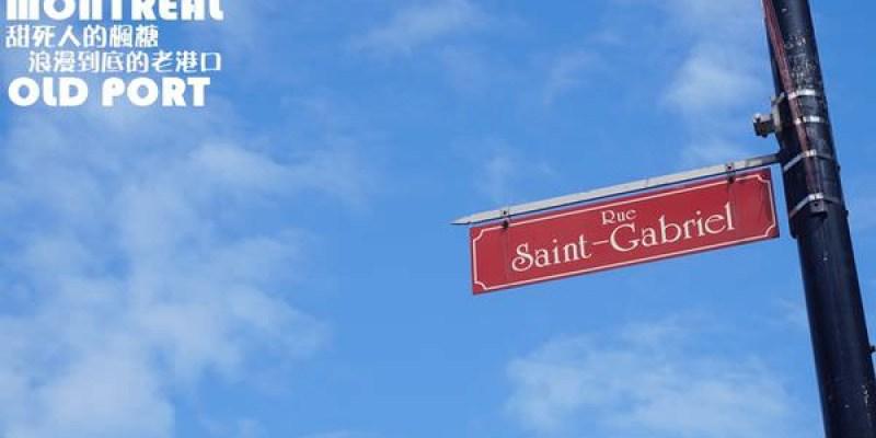 ✈ 多倫多遊學 ✈ 蒙特婁一日遊 被天空吃掉的老港口 被我吃掉的楓糖蛋糕