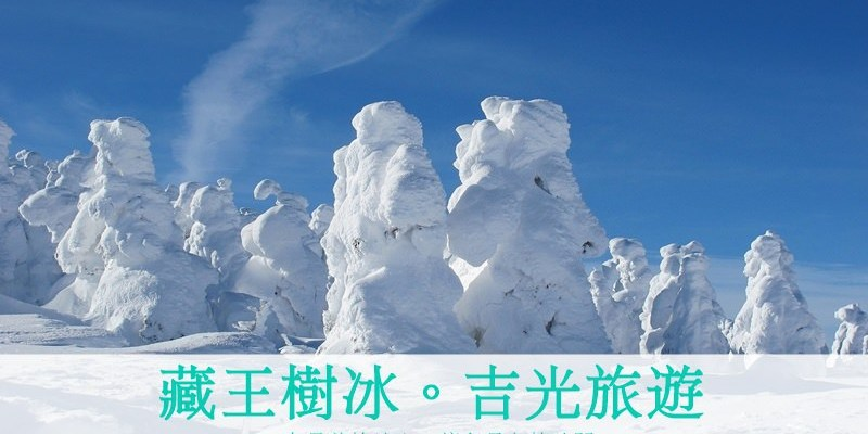 日本東北。吉光旅遊講座 藏王樹冰溫泉飯店 聖誕節最適合求婚的白色大地!
