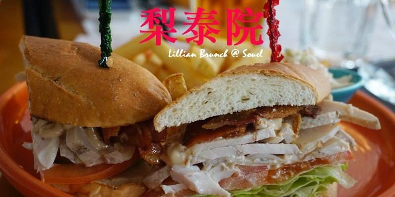 首爾自由行|異國氣氛梨泰院 SUJI'S수지스早午餐 份量超大韓國Brunch