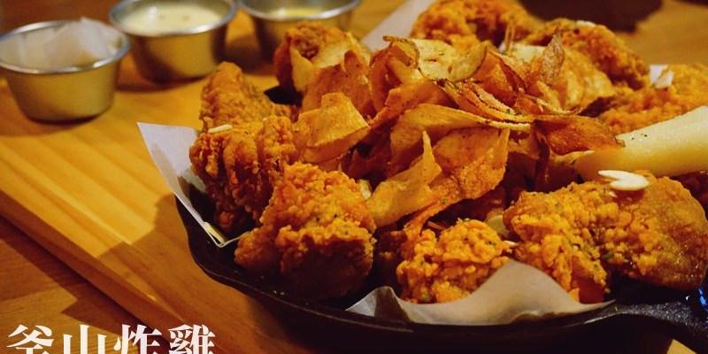 東區韓式|第一次吃韓國釜山蜂蜜炸雞 CHIMAC175Taipei 超難訂位營業到半夜!