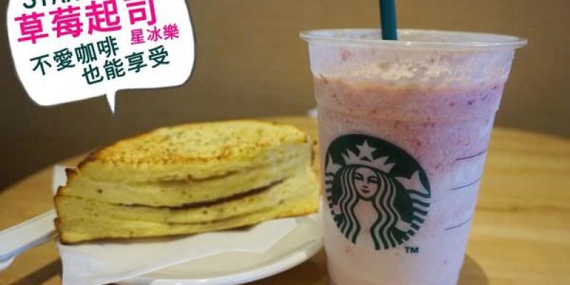 ❤ 星巴克 ❤ 全台開賣 草莓起司風味星冰樂 夏天不喝咖啡人的新選擇!!!