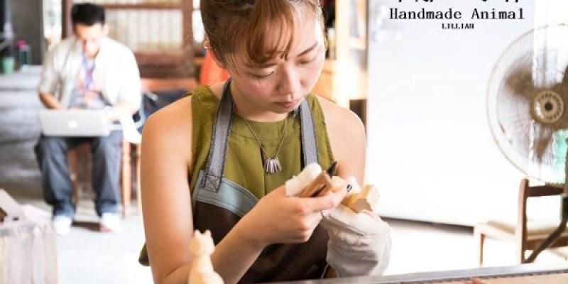 桃園木雕| 想作室。木雕刻出自己喜歡的小動物 木雕手作教室教學課程