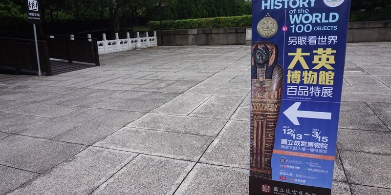 台北故宮|相愛的七種設計-宛如歷史系的七個學期 大英博物館百品特展