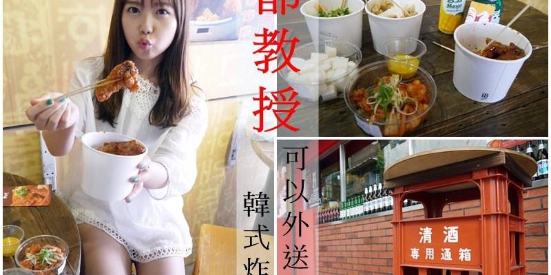 中山美食|都教授韓國炸雞南西店 超好吃年糕泡菜韓式炸雞 超推薦還可以外送!(內含折價券)