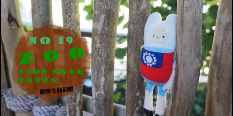 ✈ 多倫多遊學 ✈ 5倍木柵動物園 ZOOOOOOOO 鐵腿探險熱帶雨林