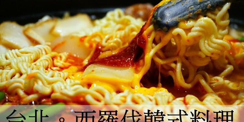 台北韓式。西羅伐韓式料理 起司部隊鍋辣炒雞 像皇宮在吃的小菜!