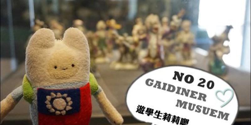 ✈ 多倫多旅遊 ✈ 陶瓷雕像博物館 Gardiner Museum 三十分鐘即可逛完