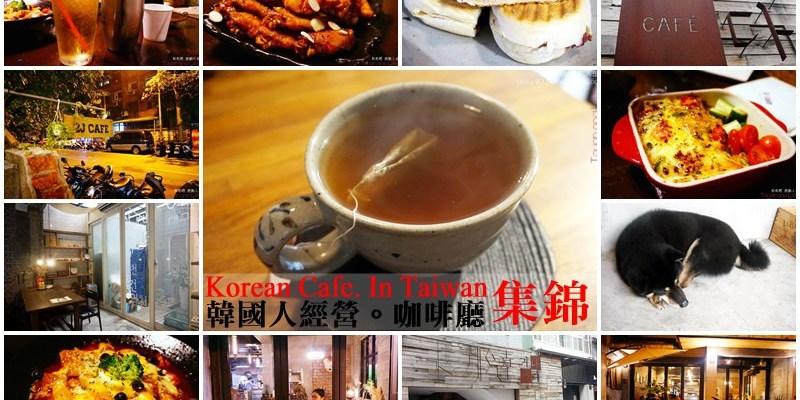 台北韓國人咖啡廳 韓風咖啡館推薦 韓劇一般的下午茶 (2015/3更新)