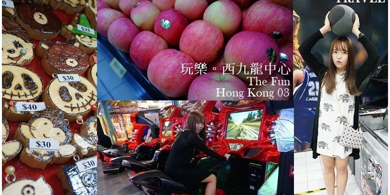 香港自由行。西九龍中心逛街溜冰遊樂場 Dragon Centre 沒來過不是香港人!