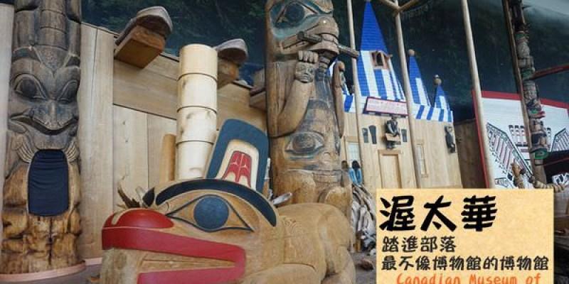✈ 渥太華度假 ✈ 鐵達尼號造型 MuseumOfCivilization 食人族探險之旅