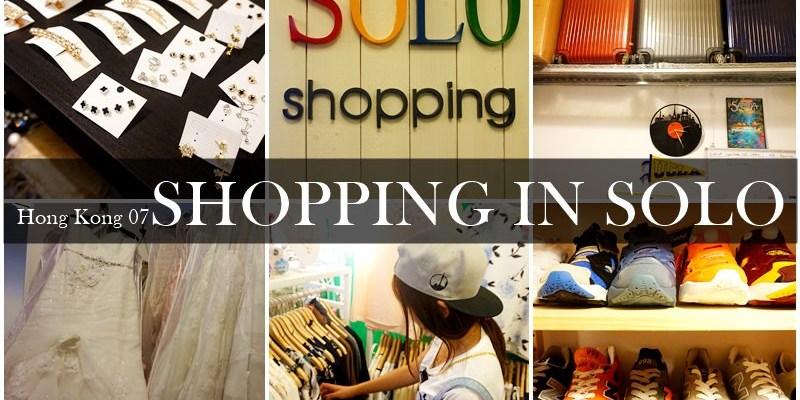 香港自由行|SOLO購物商場 銅鑼灣逛街地點推薦 SOLO SHOPPING HONGKONG