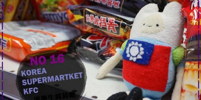 ✈ 多倫多遊學 ✈ 假日出遊 韓國超市大採買 辣炒年糕滿分享受