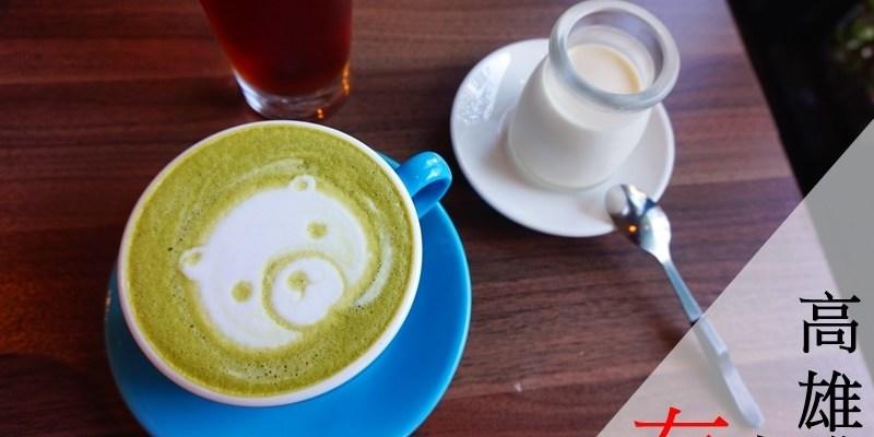 高雄美食|鳳山超文青咖啡廳 有。咖啡熊熊拉花抹茶拿鐵 有野餐有料理的好朋友!