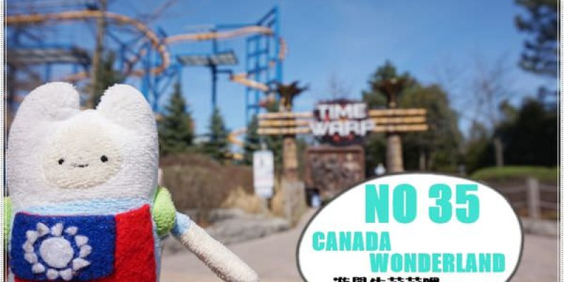 ✈ 多倫多遊學 ✈ 加拿大遊樂園 十種以上嚇死人的雲霄飛車 最適合小朋友大朋友的天堂