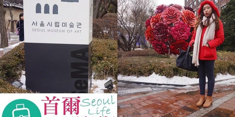 首爾自由行 首爾市立美術館서울시립미술관 享受緩慢生活 看見現代韓國