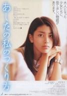ashita-no-watashi-no-tsukurikata-poster
