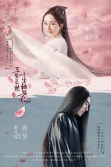 three-lives-three-worlds-ten-miles-of-peach-blossoms-chinese-2017