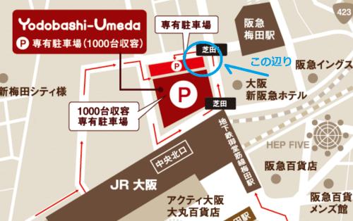 リリーのライダーズカフェ ヨドバシカメラ梅田店 無料駐輪場
