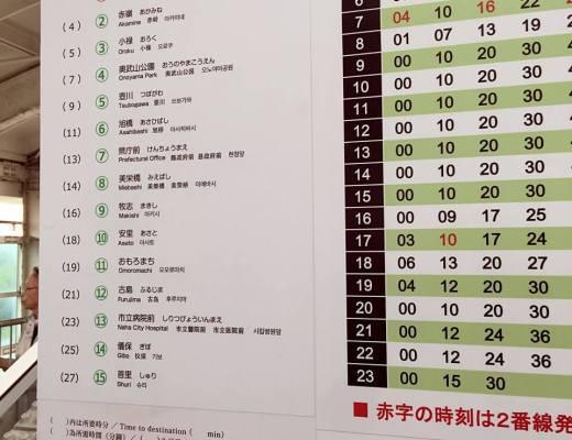 沖繩單軌電車時刻表
