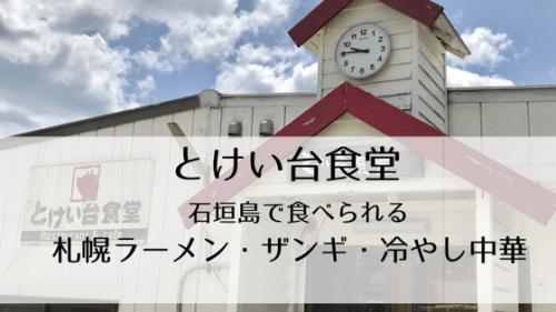 とけい台食堂 石垣島で食べられる札幌ラーメンと真夏に食べたい冷麺のざるラーメンがウマイ!
