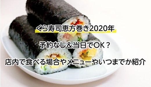 くら寿司恵方巻き2021年予約なし&当日でOK?店内で食べる場合やメニュー、いつまでかも紹介