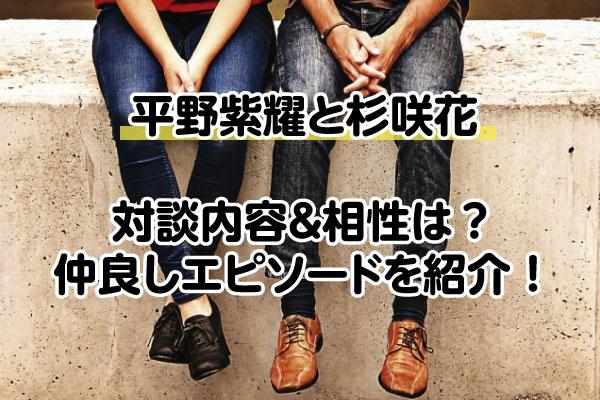 モニタリング 平野紫耀 動画