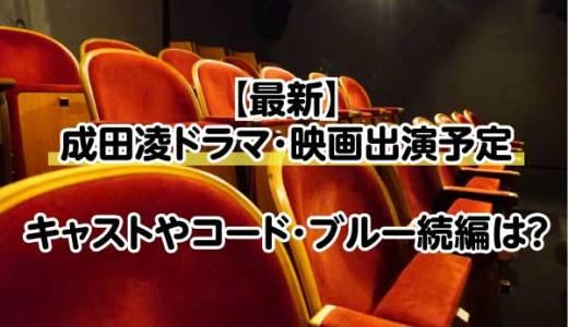 成田凌ドラマ・映画出演作予定2020!キャストやコード・ブルー続編はいつかも紹介