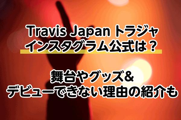 ジャパン デビュー トラビス