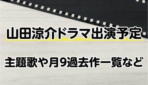 山田涼介のドラマ出演予定2020!主題歌や月9過去作一覧など一挙紹介
