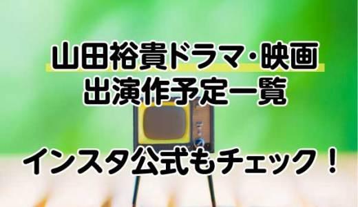 山田裕貴ドラマ・映画出演作の予定一覧2020!インスタ公式でも詳細をチェック!