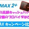 【2019年6月最新版】WiMAXのキャッシュバックランキング!